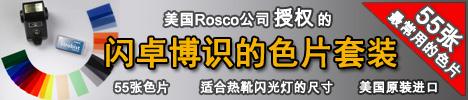 闪卓博识 ROSCO 色片套装
