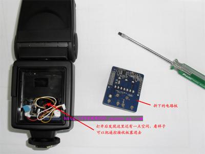 永诺YN460II改装遥控器5