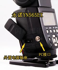 永诺565EX接口和外置电源插座