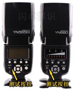 永诺565EX和永诺YN560测试按钮对比