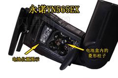 永诺565EX电池盒部分特写
