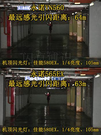 永诺YN565EX最远引闪距离测试