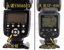 永诺YN565EX和沃龙SP-690的4位按钮对比