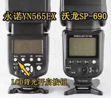 永诺YN565EX和沃龙SP-690的LCD对比