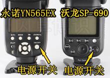 永诺YN565EX和沃龙SP-690的电源开关对比