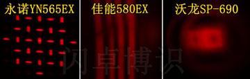 永诺YN565EX、佳能580EX和沃龙SP-690的辅助对焦测试