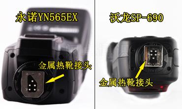 永诺YN565EX和沃龙SP-690的热靴接头对比