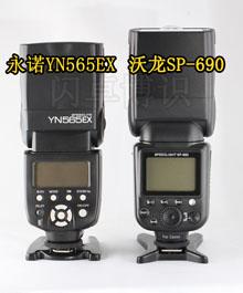 永诺YN565EX和沃龙SP-690外观对比
