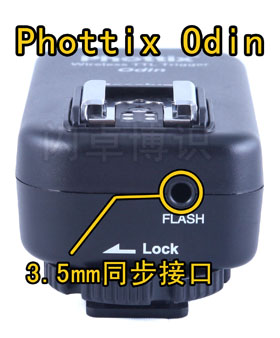 Phottix Odin接收器3.5mm接口特写照