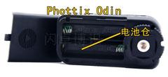 Phottix Odin接收器电池及电池盒特写照