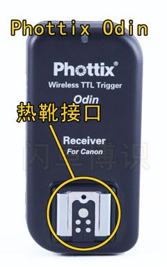 Phottix Odin接收器热靴接口特写照