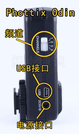 Phottix Odin接收器接口及操作按钮侧面特写照