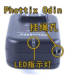 Phottix Odin接收器LED指示灯特写照
