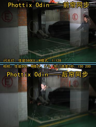 Phottix Odin在地下停车场的前后帘同步测试图