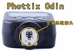 Phottix Odin发射器热靴接头特写照