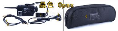 品色Opas附带的所有配件