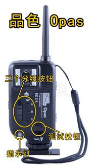 品色Opas分组、指示灯、测试按钮特写