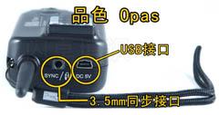 品色OpasUSB接口、3.5mm同步接口特写照