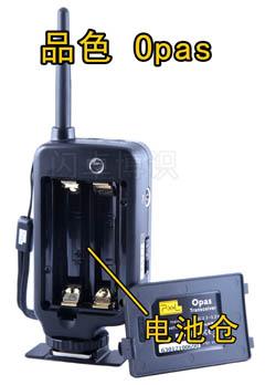 品色Opas电池仓特写照