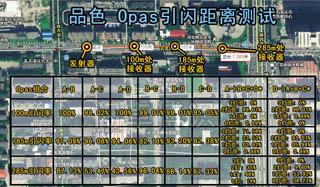 品色Opas引闪测试卫星图与参数