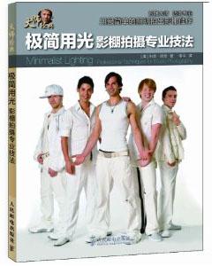 科克•塔克 (Kirk Tuck)的极简用光:影棚拍摄专业技法最新中文版本封面照