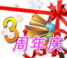 庆祝闪卓博识中文网站成立3周年生日快乐