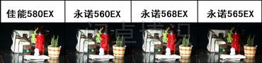 佳能580EX、永诺560EX、568EX、565EXTTL正确度测试对比图